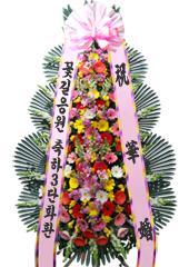 축하화환 > [행복]축하3단(13호)