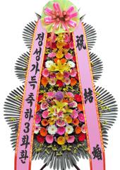 축하화환 > [행복]축하3단(6호)