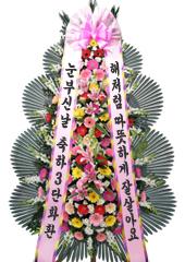 축하화환 > new축하3단화환n10