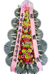 축하화환 > [행복]축하4단(2호)