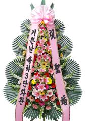 축하화환 > [행복]축하3단(9호)