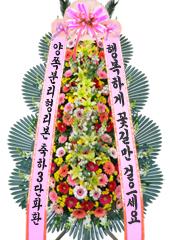 축하화환 > [행복]축하3단(14호)