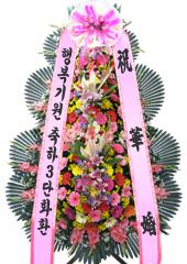 축하화환 > new축하3단화환n8