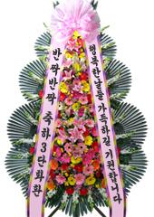 축하화환 > [행복]축하3단(17호)