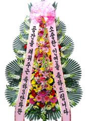 축하화환 > [행복]축하3단(15호)