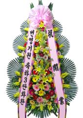 축하화환 > [행복]축하3단(16호)